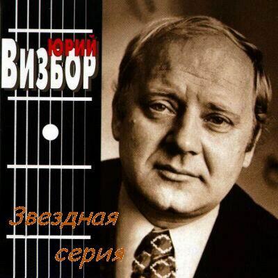 Визбор Юрий - Ты у меня одна - аккорды, текст песни, видео ... Аккорды H7
